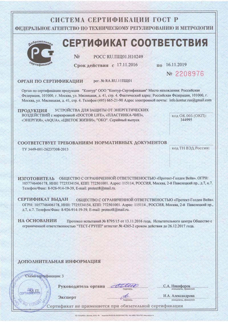 Сертификат Doctor Life