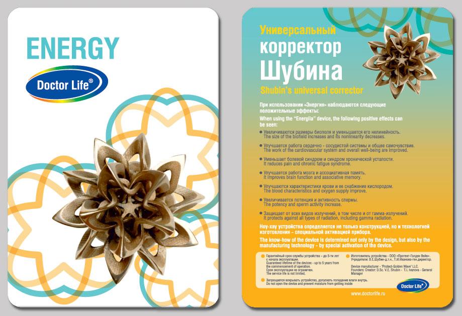 Энергия - защитная карта