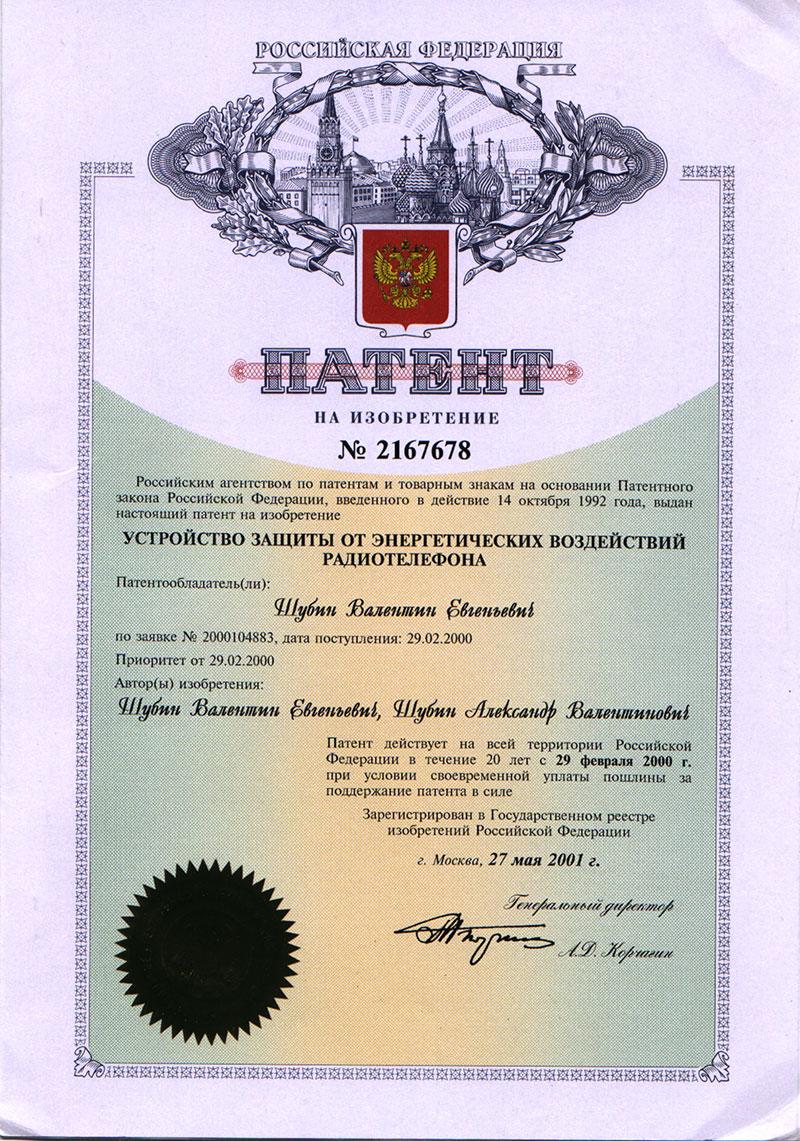 Патент Шубина В.Е. №2167678