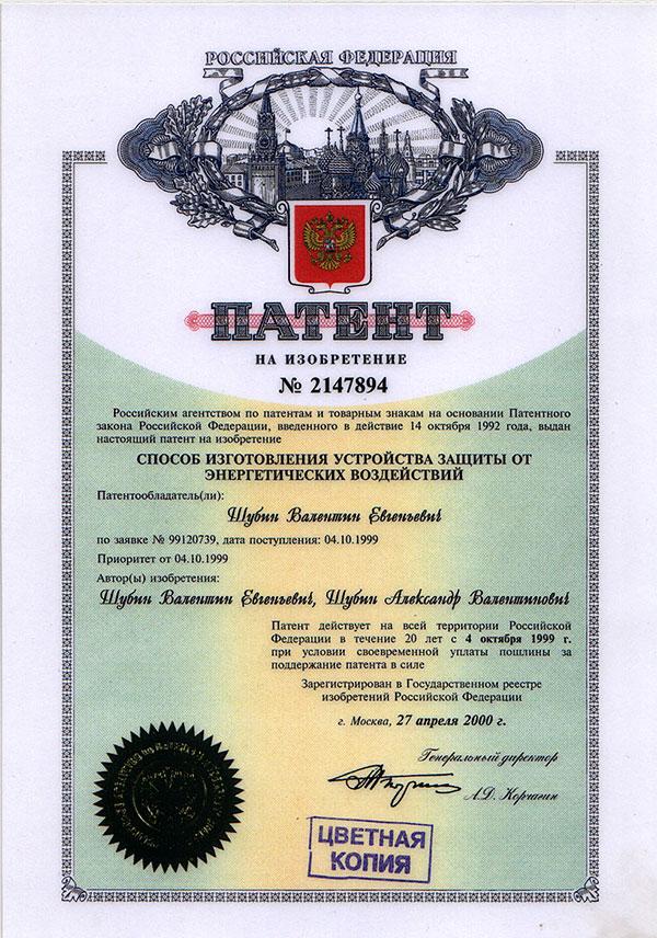 Патент Шубина В.Е. №2147894